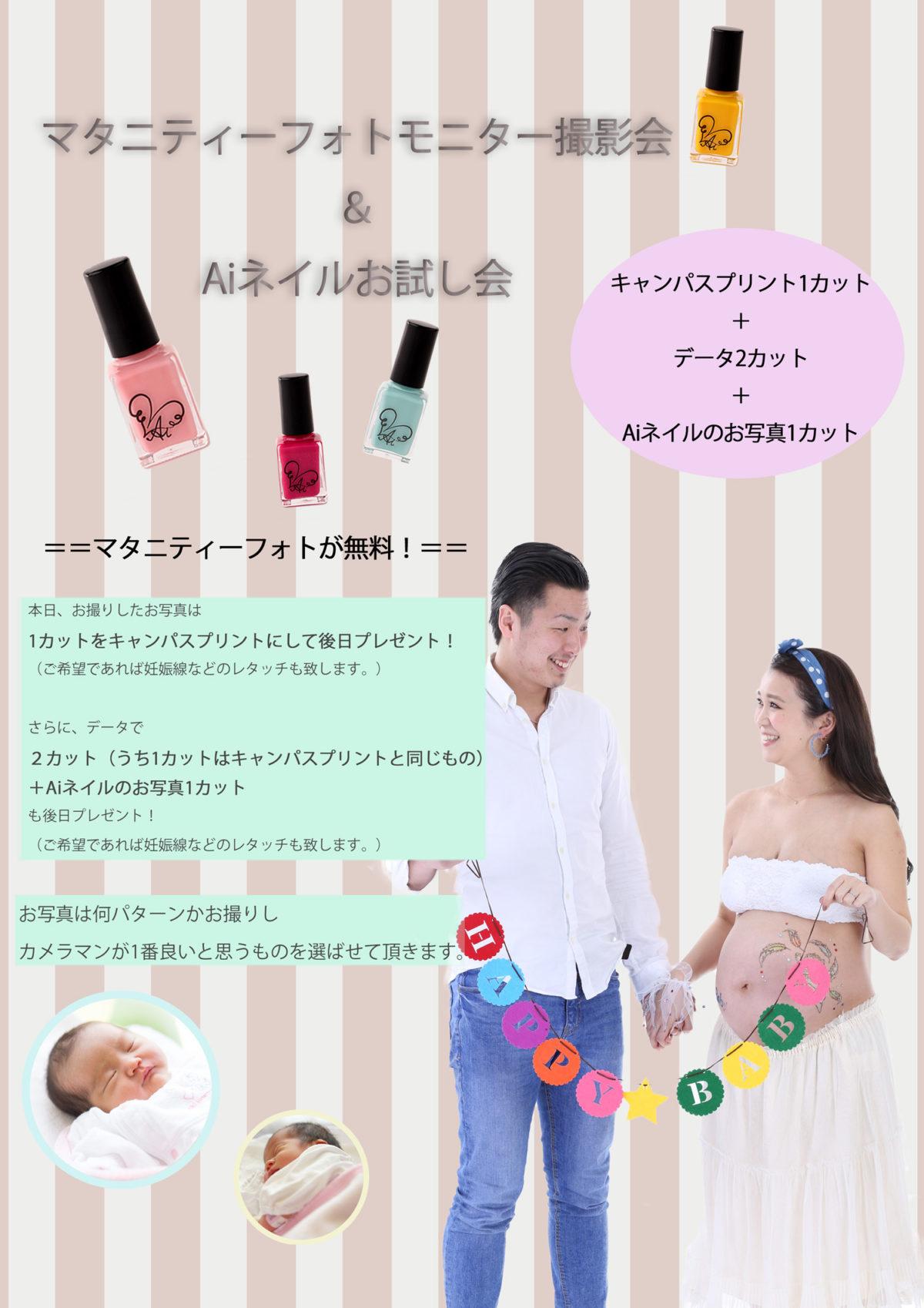 4/11☆OPEN前日マタニティフォトイベント♪